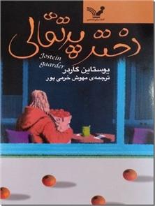 کتاب دختر پرتقالی - رمان نروژی - اثری دیگر از نویسنده کتاب دنیای سوفی - خرید کتاب از: www.ashja.com - کتابسرای اشجع