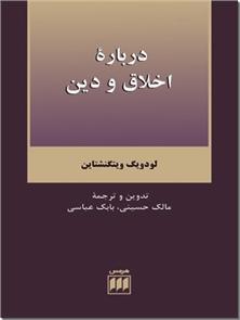 کتاب درباره اخلاق و دین - نظریات و مقالاتی درباره اخلاق و دین - خرید کتاب از: www.ashja.com - کتابسرای اشجع