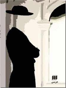 کتاب روشنفکران رذل و مفتش بزرگ - نقد و تفسیر برادران کارامازوف - خرید کتاب از: www.ashja.com - کتابسرای اشجع