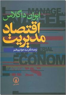 کتاب اقتصاد مدیریت -  - خرید کتاب از: www.ashja.com - کتابسرای اشجع