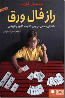 کتاب راز فال ورق - داستانهای فلسفی - خرید کتاب از: www.ashja.com - کتابسرای اشجع