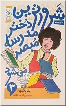 کتاب شرورترین دختر مدرسه مبصر می شود 3 - داستان نوجوانان - خرید کتاب از: www.ashja.com - کتابسرای اشجع