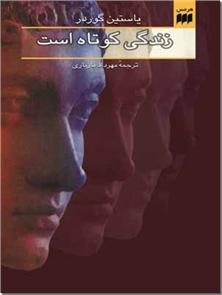 کتاب زندگی کوتاه است - رمانی از زندگی آگوستین قدیس - خرید کتاب از: www.ashja.com - کتابسرای اشجع