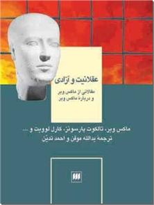 کتاب عقلانیت و آزادی - مقالاتی از ماکس وبر و درباره ماکس وبر - خرید کتاب از: www.ashja.com - کتابسرای اشجع