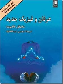 کتاب عرفان و فیزیک جدید - اثری دیگر از نویسنده جهان هولوگرافیک - خرید کتاب از: www.ashja.com - کتابسرای اشجع