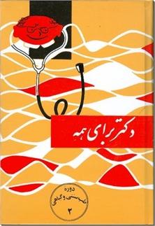 کتاب دکتر برای همه - پزشکی به زبان ساده برای عموم - خرید کتاب از: www.ashja.com - کتابسرای اشجع