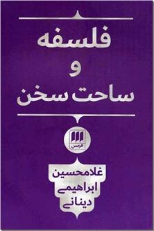 کتاب فلسفه و ساحت سخن - مقالاتی در باب زبان و فلسفه - خرید کتاب از: www.ashja.com - کتابسرای اشجع