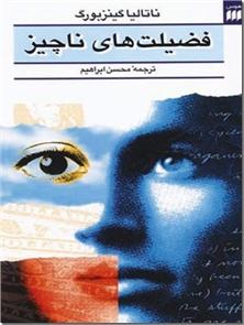 کتاب فضیلت های ناچیز - مجموعه داستانهای ایتالیایی - خرید کتاب از: www.ashja.com - کتابسرای اشجع