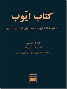 کتاب کتاب ایوب - منظومه آلام ایوب و محنتهای او از عهد عتیق - خرید کتاب از: www.ashja.com - کتابسرای اشجع