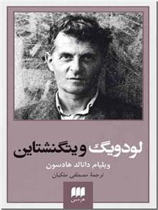 کتاب لودویگ ویتگنشتاین - ربط فلسفه او به باور دینی - خرید کتاب از: www.ashja.com - کتابسرای اشجع