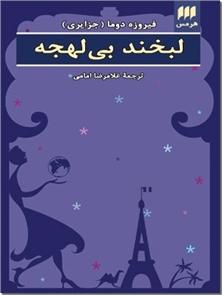 کتاب لبخند بی لهجه -  - خرید کتاب از: www.ashja.com - کتابسرای اشجع