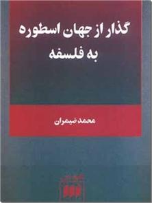 کتاب گذار از جهان اسطوره به فلسفه - فرهنگ اسطوره ها و فلسفه - خرید کتاب از: www.ashja.com - کتابسرای اشجع