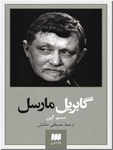 کتاب گابریل مارسل - فلسفه مارسل - خرید کتاب از: www.ashja.com - کتابسرای اشجع