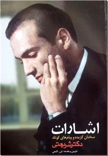 کتاب اشارات - سخنان گزیده و پیام های کوتاه - خرید کتاب از: www.ashja.com - کتابسرای اشجع