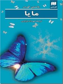 کتاب مایا - داستان نروژی - خرید کتاب از: www.ashja.com - کتابسرای اشجع