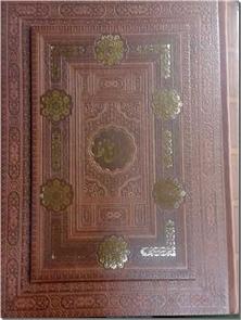 کتاب دیوان حافظ نفیس معطر وزیری - جعبه دار با جلد چرمی تمام رنگی - خرید کتاب از: www.ashja.com - کتابسرای اشجع