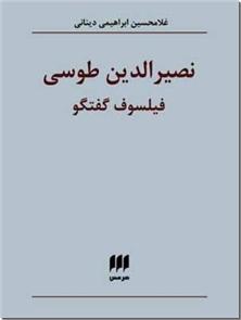کتاب نصیرالدین طوسی- فیلسوف گفتگو - نگاهی به فلسفه نصیرالدین طوسی - خرید کتاب از: www.ashja.com - کتابسرای اشجع