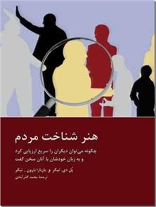 کتاب هنر شناخت مردم - چگونه می توان دیگران را سریع ارزیابی کرد - خرید کتاب از: www.ashja.com - کتابسرای اشجع
