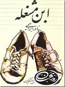 کتاب ابن مشغله - داستان فارسی - خرید کتاب از: www.ashja.com - کتابسرای اشجع