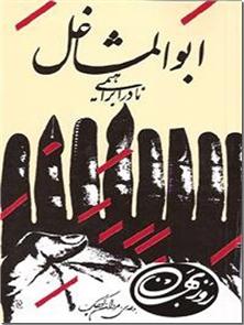 کتاب داستان یک زندگی - ابوالمشاغل - داستانهای فارسی - خرید کتاب از: www.ashja.com - کتابسرای اشجع