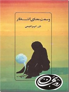 کتاب وسعت معنای انتظار - سه قصه نمایشی - خرید کتاب از: www.ashja.com - کتابسرای اشجع