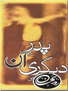 کتاب پدر آن دیگری - رمان - داستانهای فارسی - خرید کتاب از: www.ashja.com - کتابسرای اشجع
