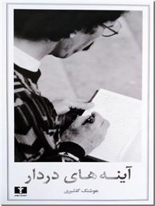 کتاب آینه های دردار - سفرنامه  - رمان ایرانی - خرید کتاب از: www.ashja.com - کتابسرای اشجع