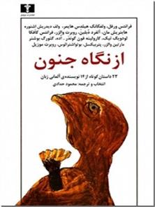 کتاب از نگاه جنون - 23 داستان از 14 نویسنده آلمان - خرید کتاب از: www.ashja.com - کتابسرای اشجع