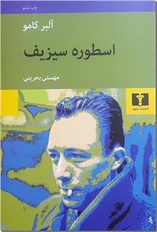 کتاب اسطوره سیزیف - جستار و پژوهشی فلسفی از آلبر کامو - خرید کتاب از: www.ashja.com - کتابسرای اشجع