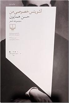 کتاب آشویتس خصوص من - مجموعه شعر - خرید کتاب از: www.ashja.com - کتابسرای اشجع