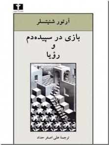 کتاب بازی در سپیده دم و رویا - داستانهای آلمانی - خرید کتاب از: www.ashja.com - کتابسرای اشجع