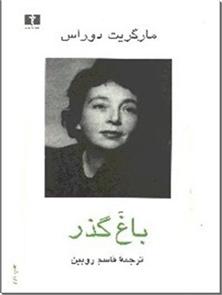کتاب باغ گذر - ادبیات معاصر جهان - خرید کتاب از: www.ashja.com - کتابسرای اشجع