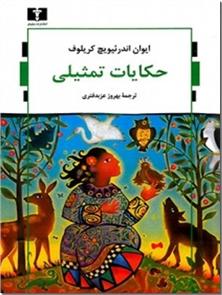 کتاب حکایات تمثیلی - افسانه ها و قصه های روسی - خرید کتاب از: www.ashja.com - کتابسرای اشجع