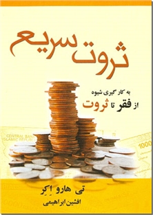 کتاب ثروت سریع - به کارگیری شیوۀ از فقر تا ثروت - خرید کتاب از: www.ashja.com - کتابسرای اشجع