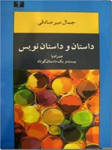 کتاب داستان و داستان نویسی در ایران - همراه با بیست و یکی داستان کوتاه - خرید کتاب از: www.ashja.com - کتابسرای اشجع