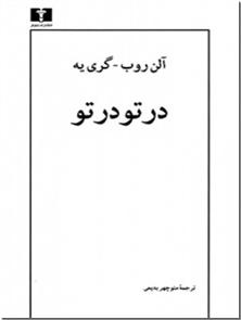 کتاب در تودرتو - داستان فرانسوی - خرید کتاب از: www.ashja.com - کتابسرای اشجع