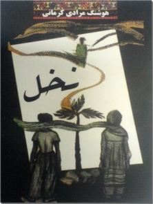 کتاب نخل - مرادی کرمانی - داستانی برای نوجوانان - خرید کتاب از: www.ashja.com - کتابسرای اشجع