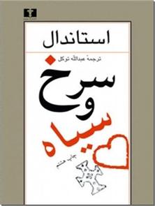 کتاب سرخ و سیاه - داستانهای فرانسوی - خرید کتاب از: www.ashja.com - کتابسرای اشجع