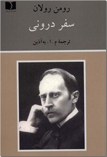کتاب سفر درونی رولان - اثری دیگر از نویسنده کتابهای جان شیفته و ژان کریستف - خرید کتاب از: www.ashja.com - کتابسرای اشجع