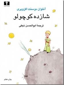 کتاب شازده کوچولو - رقعی - مسافر کوچولو مصور - خرید کتاب از: www.ashja.com - کتابسرای اشجع