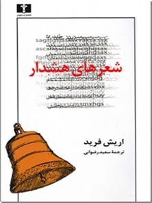 کتاب شعرهای هشدار - هشدارهایی در باب از خود بیگانگی - خرید کتاب از: www.ashja.com - کتابسرای اشجع