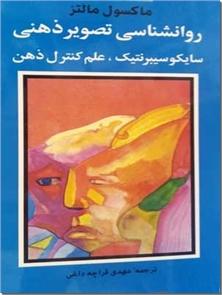 کتاب روانشناسی تصویر ذهنی - سایکوسیبرنتیک، علک کنترل ذهن - خرید کتاب از: www.ashja.com - کتابسرای اشجع