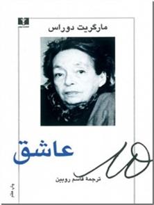 کتاب عاشق - رمان فرانسوی - خرید کتاب از: www.ashja.com - کتابسرای اشجع