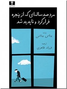 کتاب مرد صدساله ای که از پنجره فرار کرد و ناپدید شد - رمان - خرید کتاب از: www.ashja.com - کتابسرای اشجع