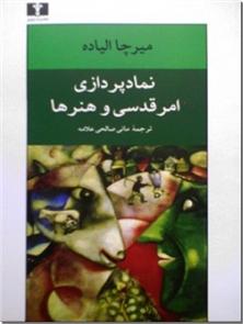 کتاب نمادپردازی امر قدسی و هنرها - مجموعه مقالات دین و هنر - خرید کتاب از: www.ashja.com - کتابسرای اشجع