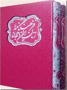 کتاب فرهنگنامه زنان ایران و جهان دو جلدی - دایره المعارف مصور زنان دنیا - خرید کتاب از: www.ashja.com - کتابسرای اشجع