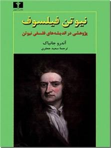 کتاب نیوتن فیلسوف - پژوهشی در اندیشه فلسفی نیوتن - خرید کتاب از: www.ashja.com - کتابسرای اشجع