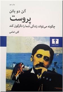 کتاب پروست چگونه می تواند زندگی شما را دگرگون کند - راه و رسم زندگی پروست - خرید کتاب از: www.ashja.com - کتابسرای اشجع