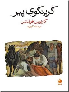 کتاب گرینگوی پیر - ادبیات داستانی - خرید کتاب از: www.ashja.com - کتابسرای اشجع