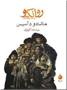 کتاب روانکاو و داستان های دیگر - مجموعه داستانهای برزیلی - خرید کتاب از: www.ashja.com - کتابسرای اشجع